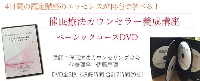 ヒプノセラピスト養成講座DVD
